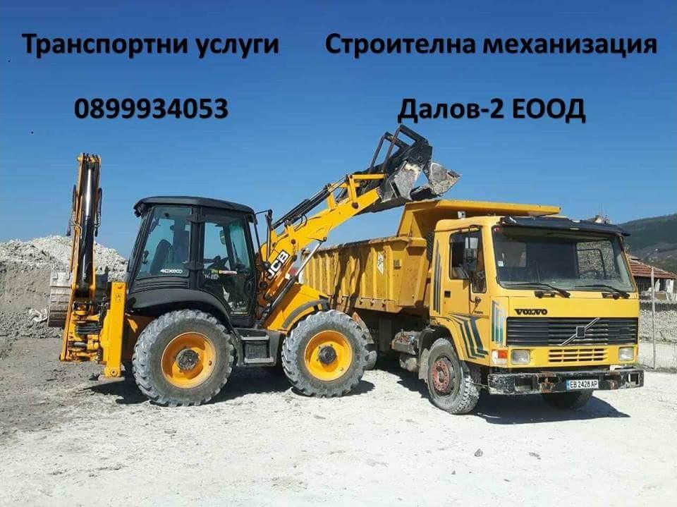 ДАЛОВ-2 ЕООД