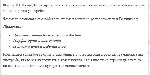 ET Дими Димитъp Teтимoв