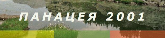 Панацея 2001 ООД