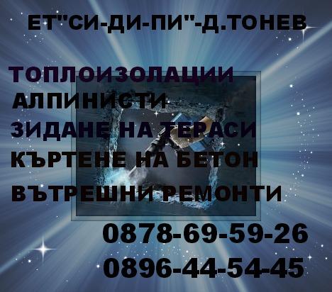 ЕТ СИ-ДИ-ПИ-Д.Тонев