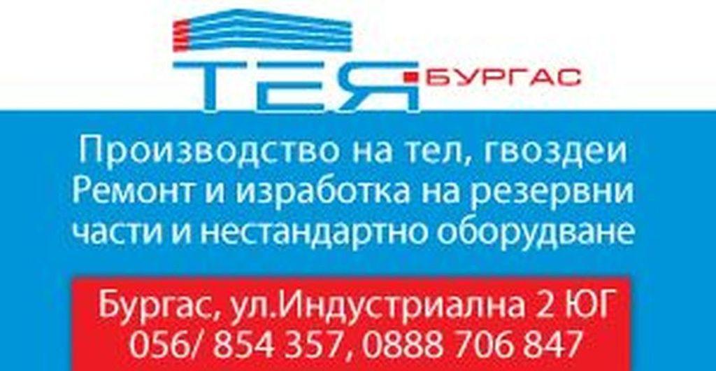 ТеяБургас ООД