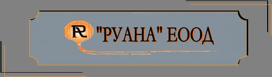 РУАНА ЕООД