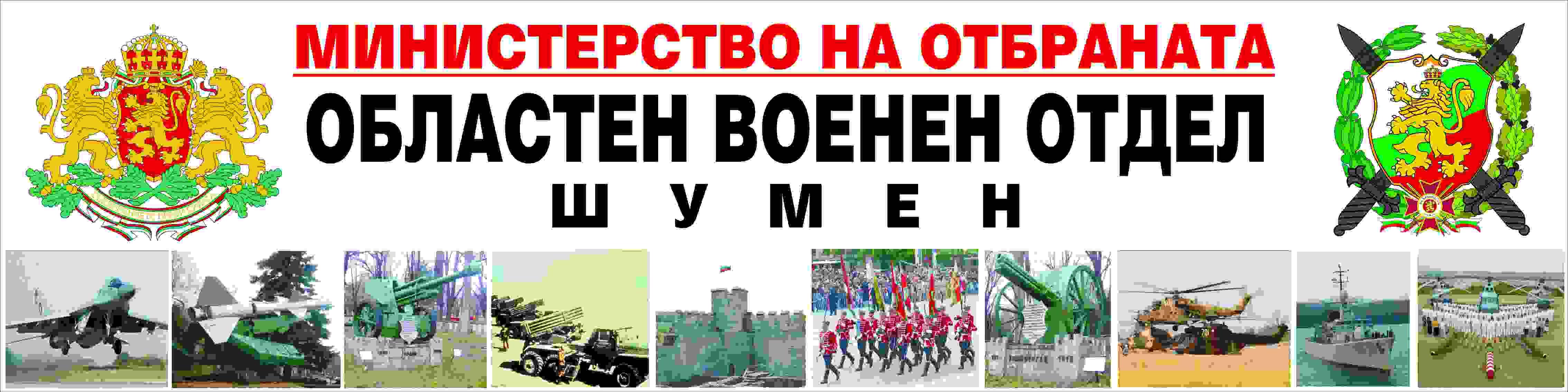 Областен военен отдел – Шумен