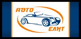 """Автомобилен сервиз """"Авто Елит"""""""