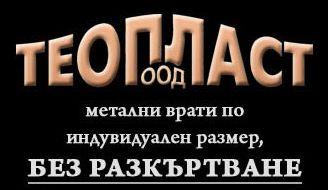 Теопласт ООД