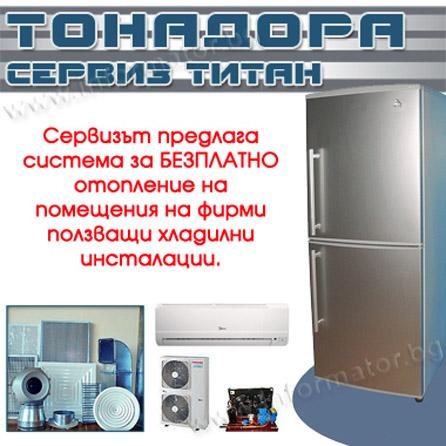 Тонадора – Сервиз Титан