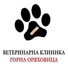 Ветеринарна клиника – Горна Оряховица