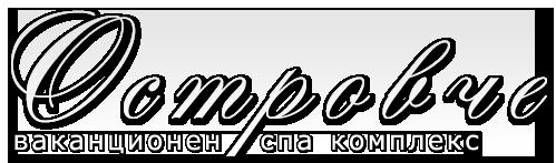Ваканционен комплекс  Островче