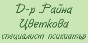 Д-р Райна Цветкова