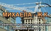 МИХАЕЛА-Ж.К.-ЗДРАВКА МИХАЙЛОВА – ЕТ