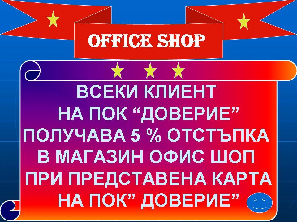 ОФИС ШОП ООД