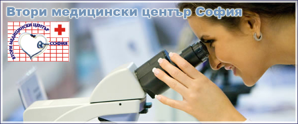 Втори медицински център София