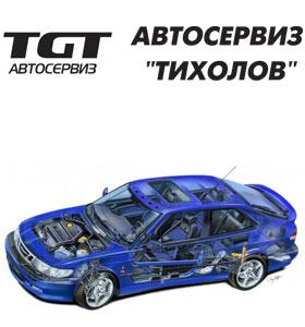 TGT Автосервиз Тихолов