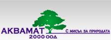 Аквамат 2000 ООД