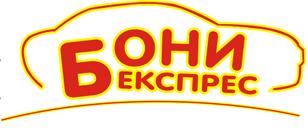 БОНИ ЕКСПРЕС ООД