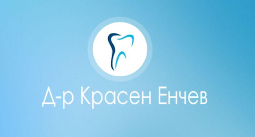 Д-Р КРАСЕН КИРИЛОВ ЕНЧЕВ