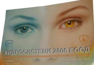Хидросистеми 2006 ЕООД