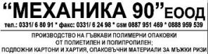 МЕХАНИКА-90