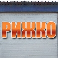 Център за товарни гуми Рижко