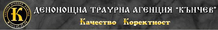 """Траурна Агенция """"Кънчев"""""""