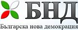 ПОЛИТИЧЕСКА ПАРТИЯ БЪЛГАРСКА НОВА ДЕМОКРАЦИЯ