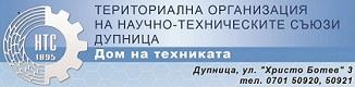 Териториална организация на научно – технически съюзи гр. Дупница