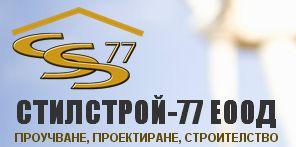 СТИЛСТРОЙ – 77 – ЕООД